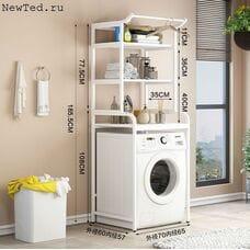 Стеллаж над стиральной машиной