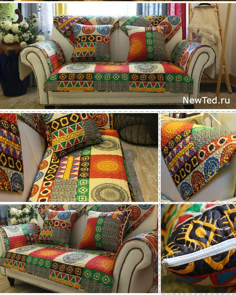 Купить накидку на диван