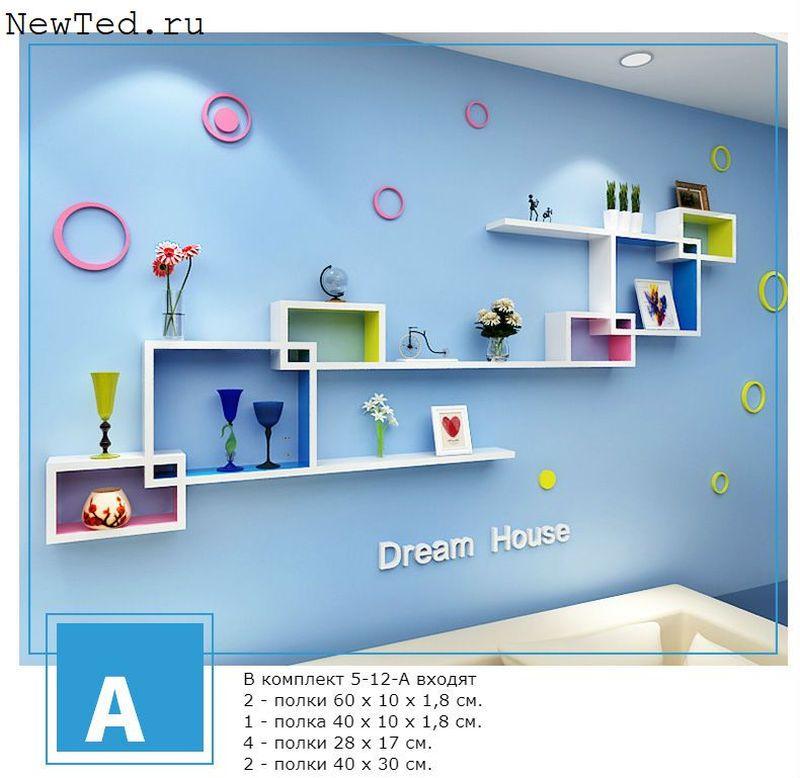 Купить  цветные полки на стену